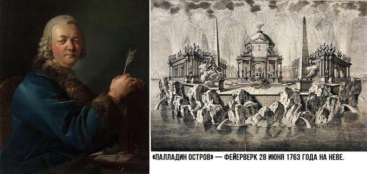Салюты Екатерины Великой